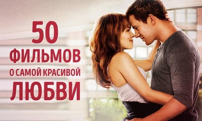фильм про страстную любовь