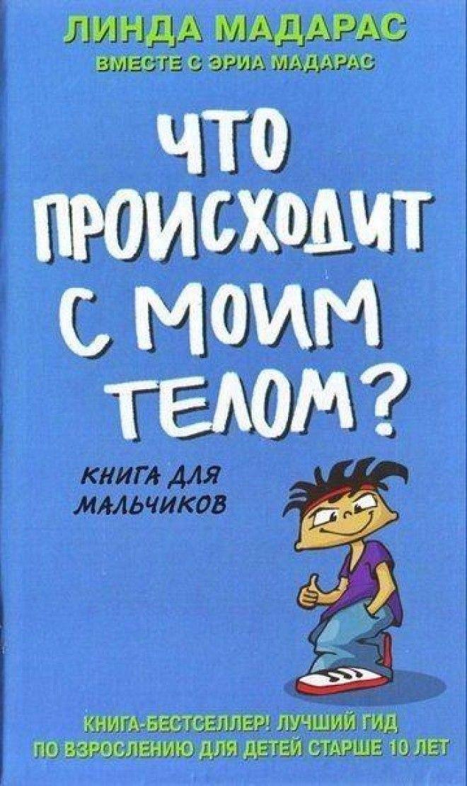 пройти книги для мальчиков подростков 15 лет связано